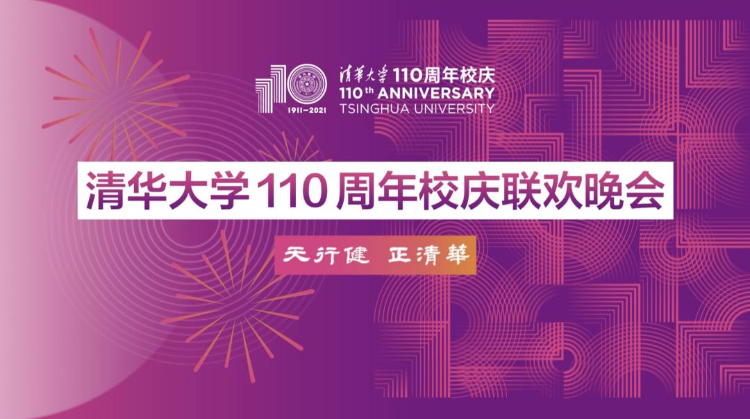 精彩!清华大学庆祝建校110周年联欢晚会图片