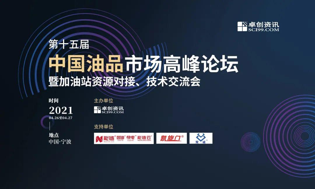 2021第十五届中国油品市场高峰论坛暨加油站资源对接、技术交流会圆满闭幕