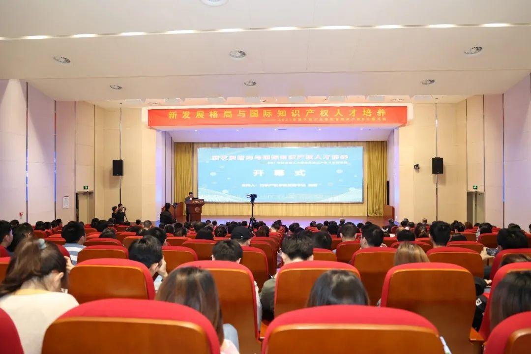 世界知识产权日丨新发展格局与国际知识产权人才培养