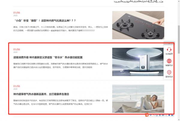 """跌出燃气热水器品牌前十 林内陷""""增长困境"""""""