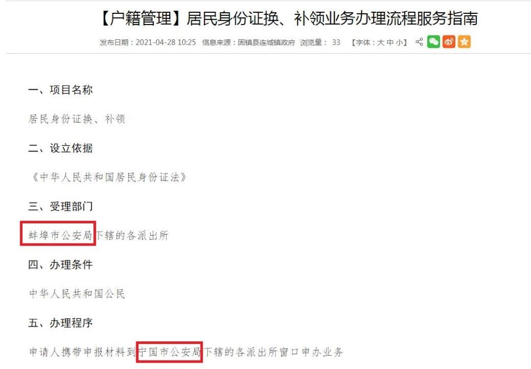 蚌埠固镇县政府网站多条公开信息错写宁国市,官方:工作疏漏
