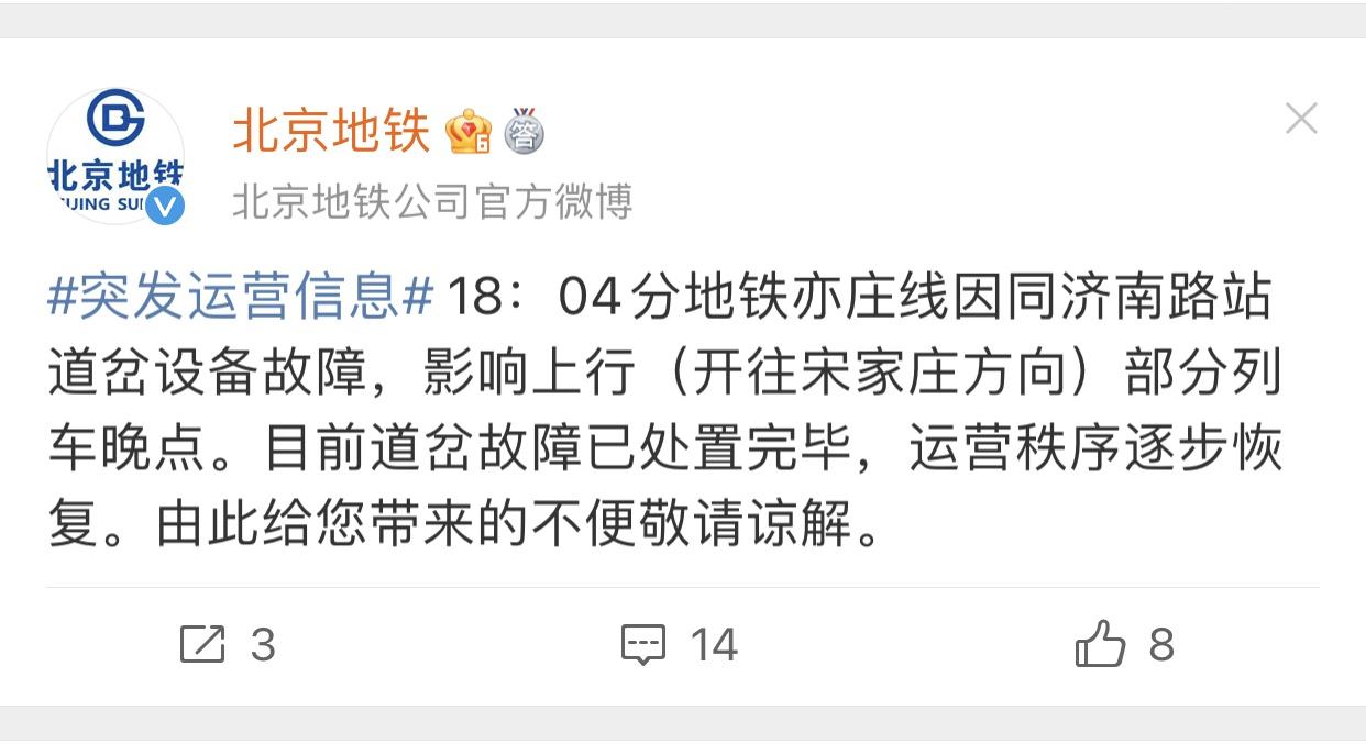 北京地铁亦庄线突发故障 目前已处置完毕