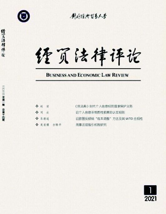 刘云就个人信息的非物质性损害谈——包括外部风险损害和内心焦虑损害
