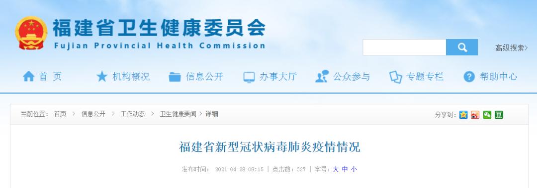 4月27日福建新增境外输入无症状感染者1例