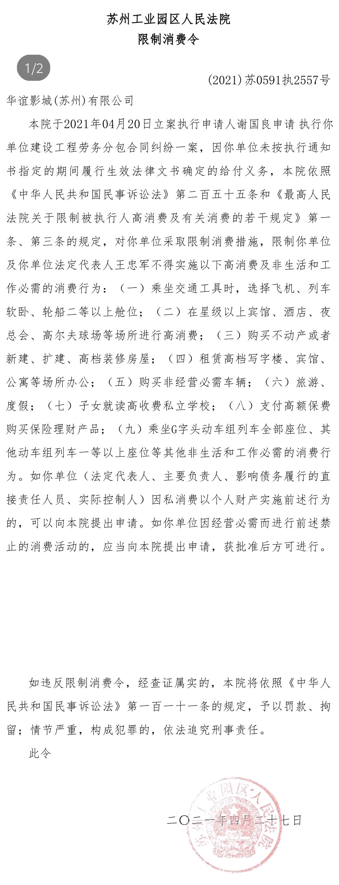 华谊王忠军被限制高消费