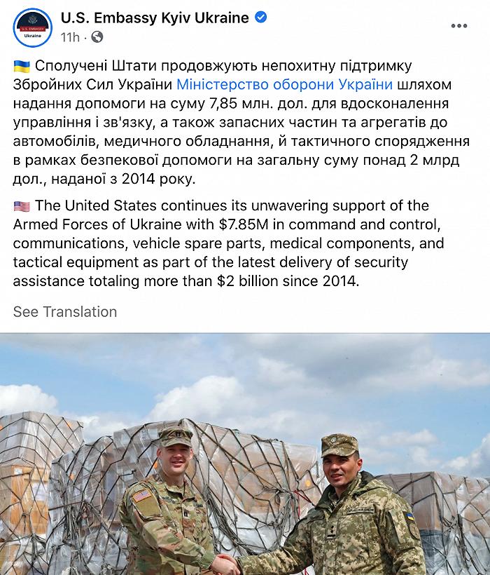 美驻乌大使馆:乌克兰军方获得美国785万美元援助