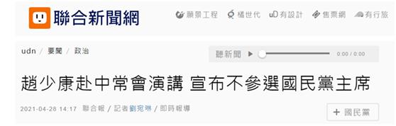 """台媒:赵少康刚刚表态 """"不会参选国民党主席""""图片"""