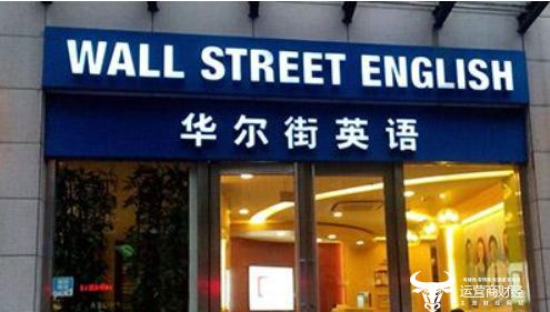 学员因被优惠不能退款 无奈将华尔街英语告上法庭