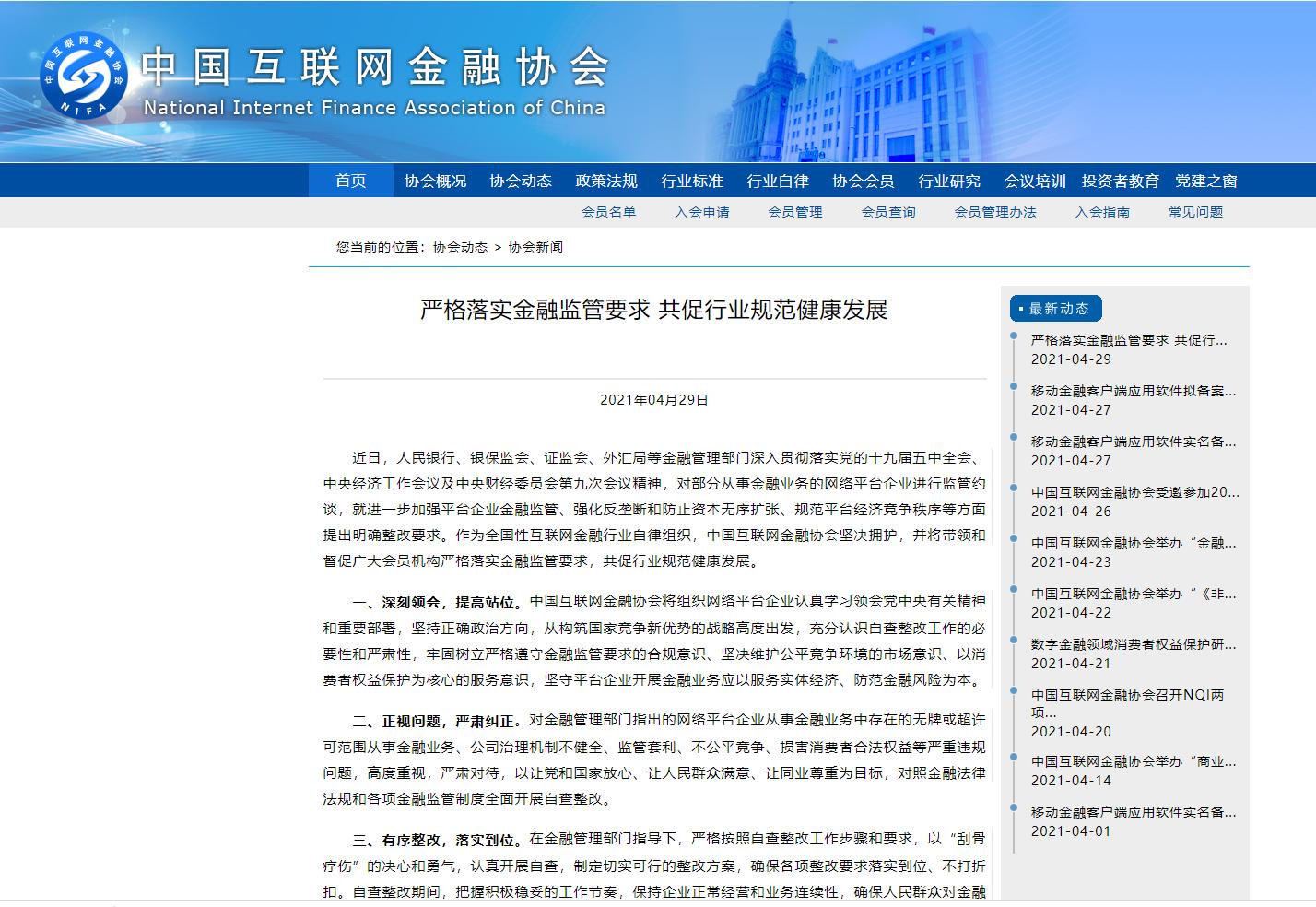 中国互联网金融协会:严格落实金融监管要求 共促行业规范健康发展图片