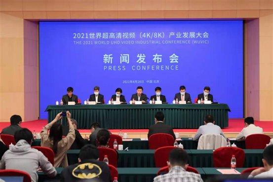 2021世界超高清视频(4K/8K)产业发展大会5月在广州举行