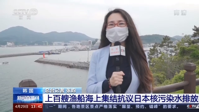 韩国上百艘渔船海上集结 抗议日本核污染水排放