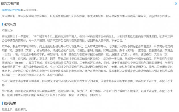 Redmi商标被抢注,小米上诉失败