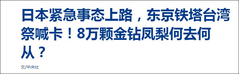 日本前首相安倍晒台湾凤梨,蔡英文日语回应图片