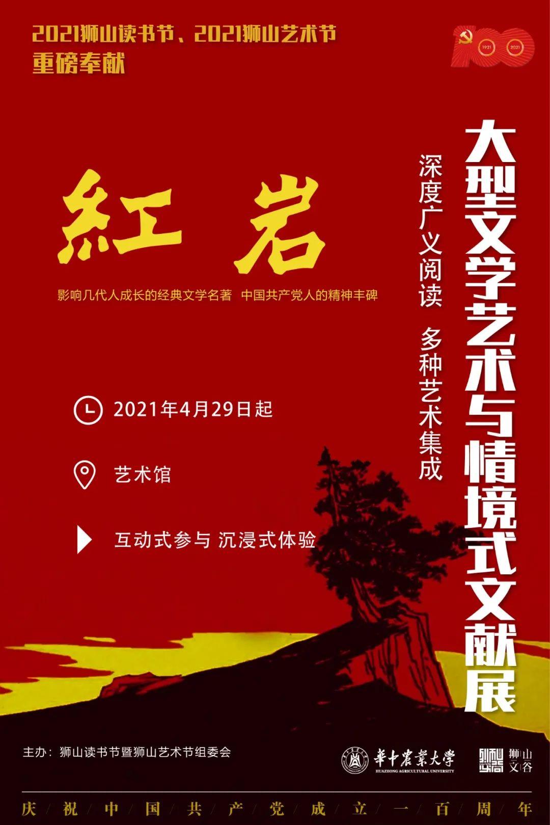 大型文学艺术与情境式文献展《红岩》明日开展!