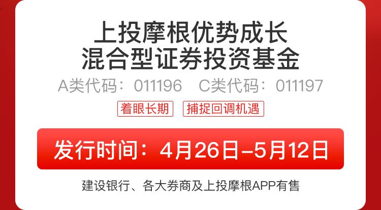 【好基推荐】蓄力中国成长,一键布局高景气行业好公司