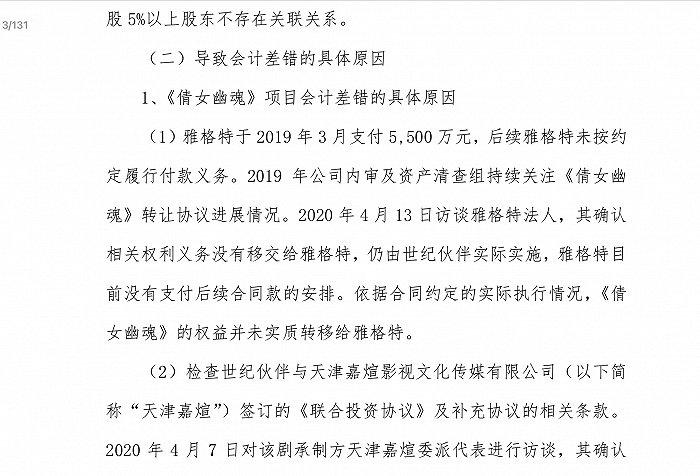 """郑爽1.6亿""""阴阳合同""""正式被查 北京文化踩的雷这次能炸多大"""