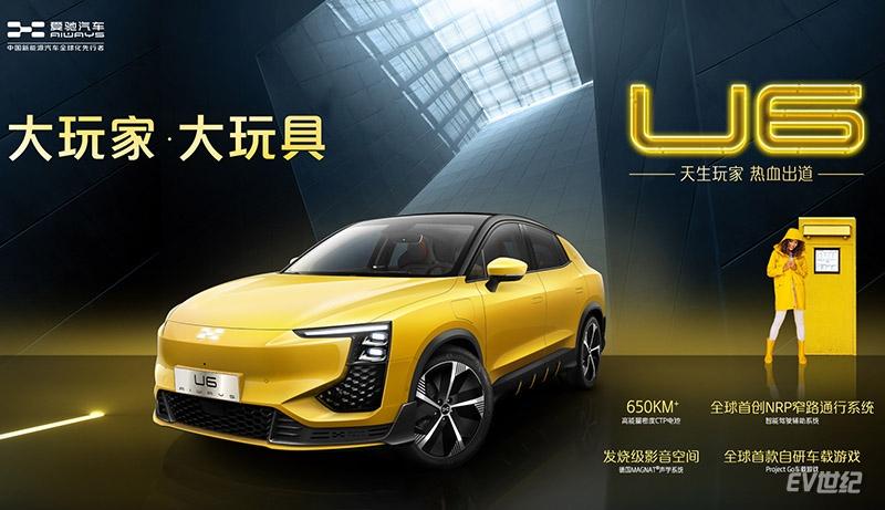 爱驰U6官图首曝,轿跑风格电动SUV 续航650km
