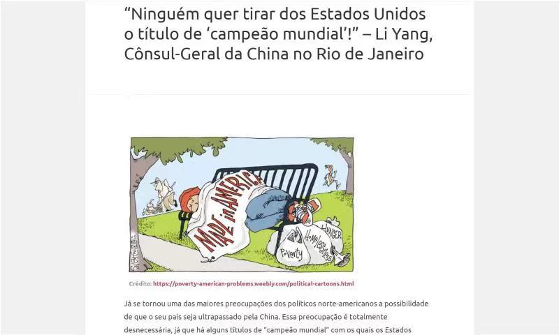 中国驻巴西里约热内卢总领事在巴西主流媒体刊文阐述美国的劣迹