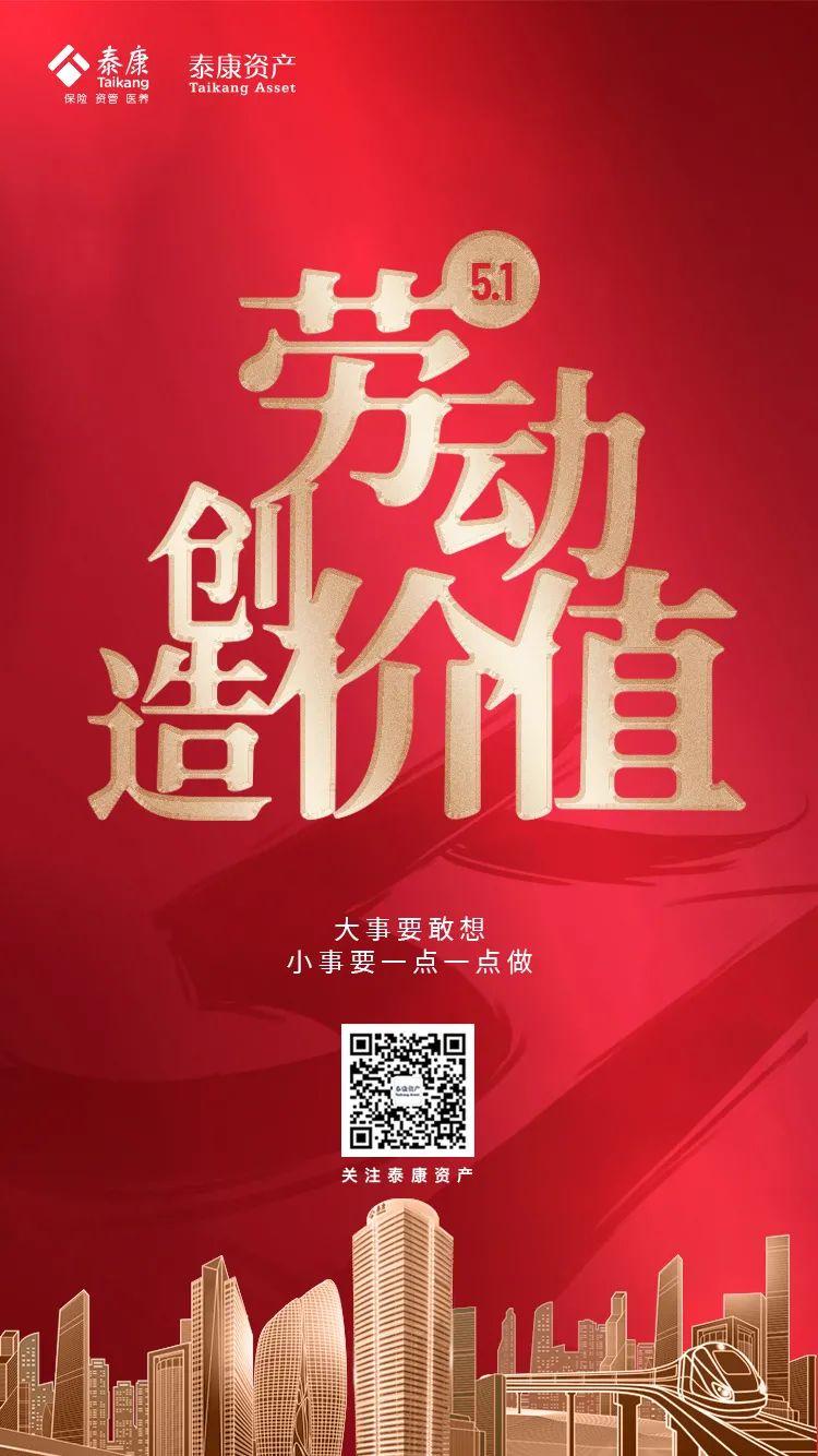 泰康资产祝您五一劳动节快乐!