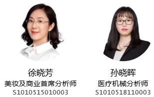 华熙生物:功能性护肤品倍数级增长,新业务可期