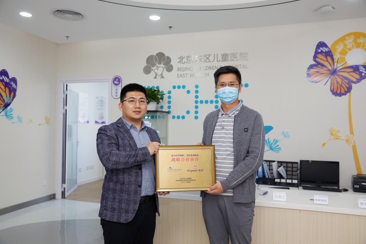 医企携手,科学喂养 ——世喜与北京东区儿童医院达成战略合作