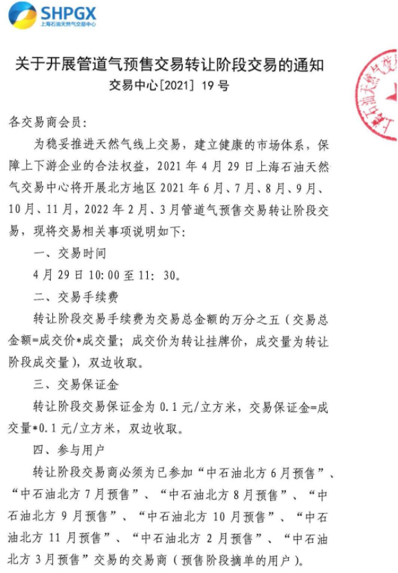 上海石油天然气交易中心开展首场管道气预售订单的转让交易