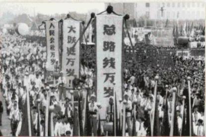 党史百年回眸——1958年