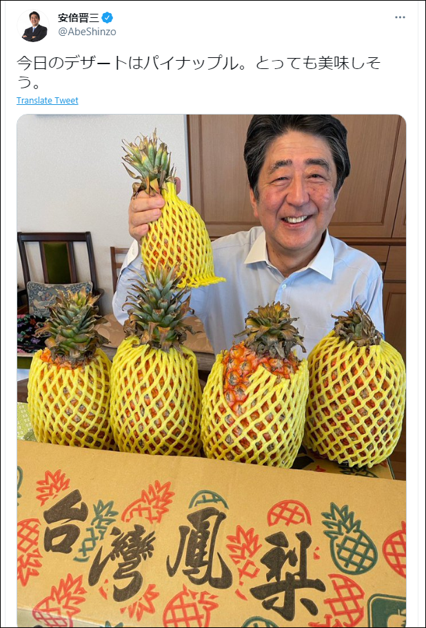 日本前首相安倍晒台湾凤梨,蔡英文日语回应