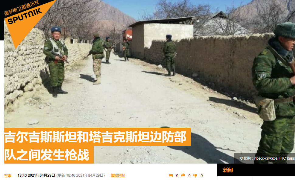 俄媒:吉尔吉斯斯坦和塔吉克斯坦边防部队发生枪战