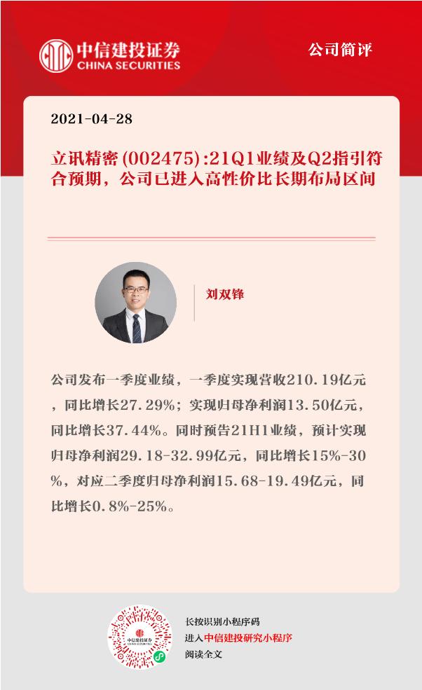 【中信建投电子|刘双锋&雷鸣团队】立讯精密(002475):21Q1业绩及Q2指引符合预期,公司已进入高性价比长期布局区间