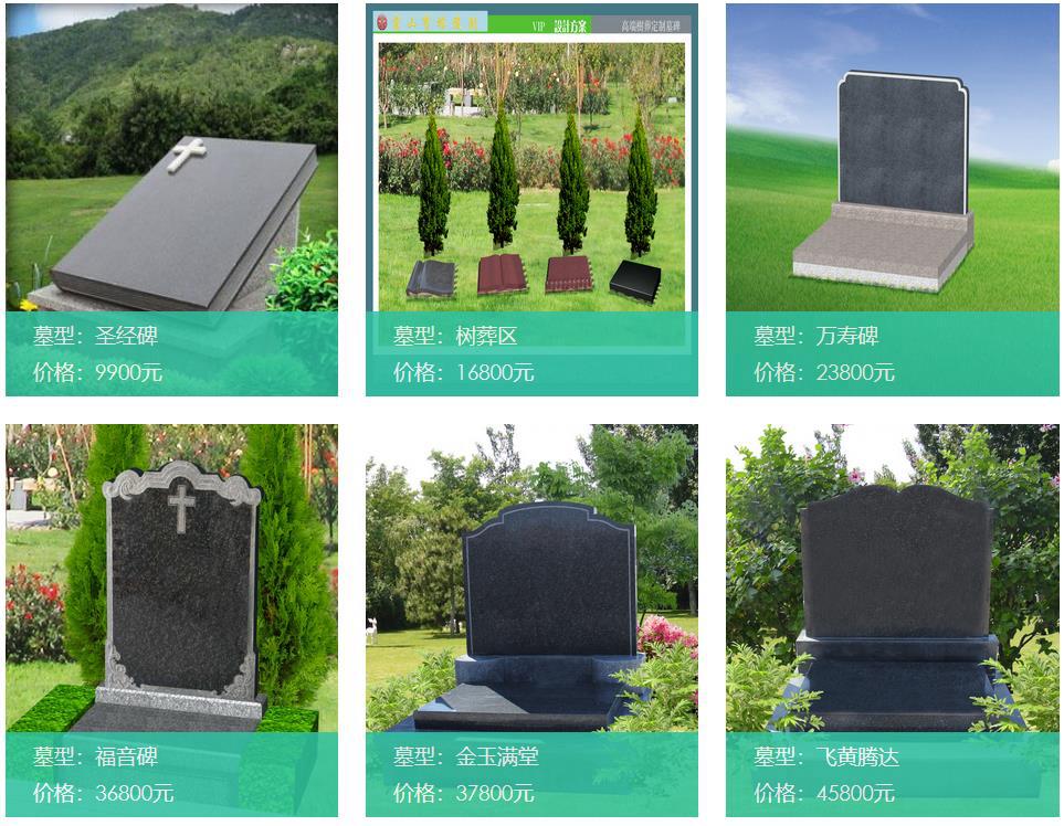 """殡葬业""""生意经"""":毛利率持续高企 有墓型一年涨价2.2万"""