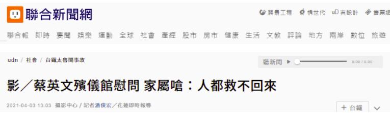 """台媒:蔡英文到殡仪馆慰问罹难者家属 被呛""""人都救不回来""""图片"""