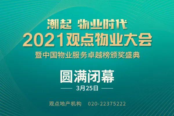 葵蓬村争夺预热 富力保利争夺111亿旧改背后广州一哥之争