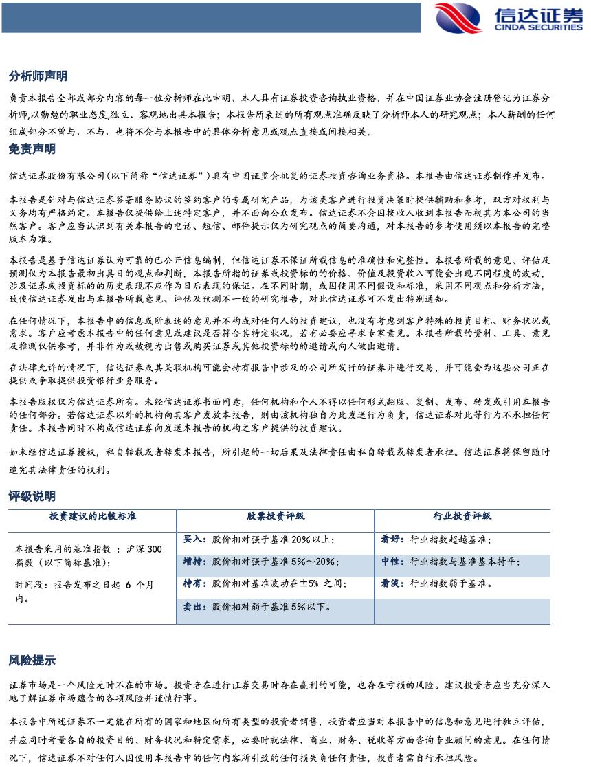 【信达能源】陕西煤业年报和一季报点评:业绩稳健增长,价值投资之选