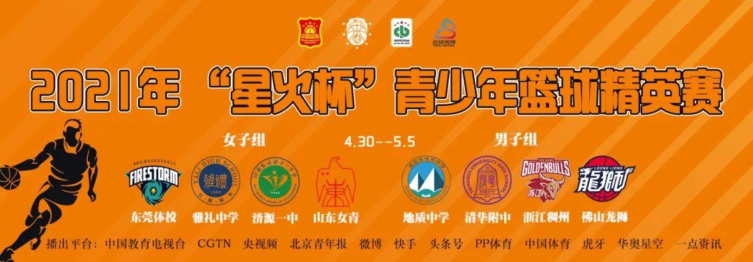"""接棒CBA!北体传媒呈上""""星火杯""""青少年篮球精英赛!"""