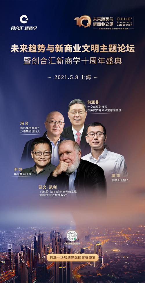 凯文·凯利等大咖齐聚创合汇新商学十周年盛典!