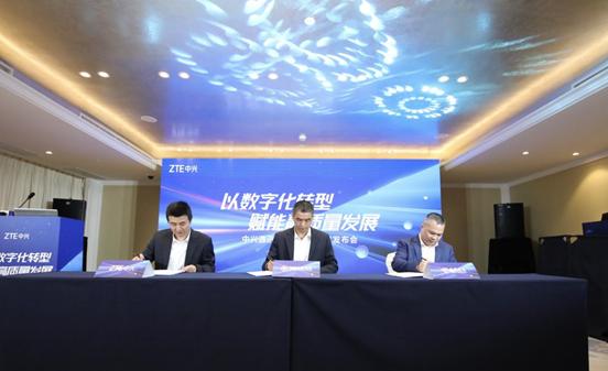中兴通讯与福建电信、华宇织造签署全面战略合作协议