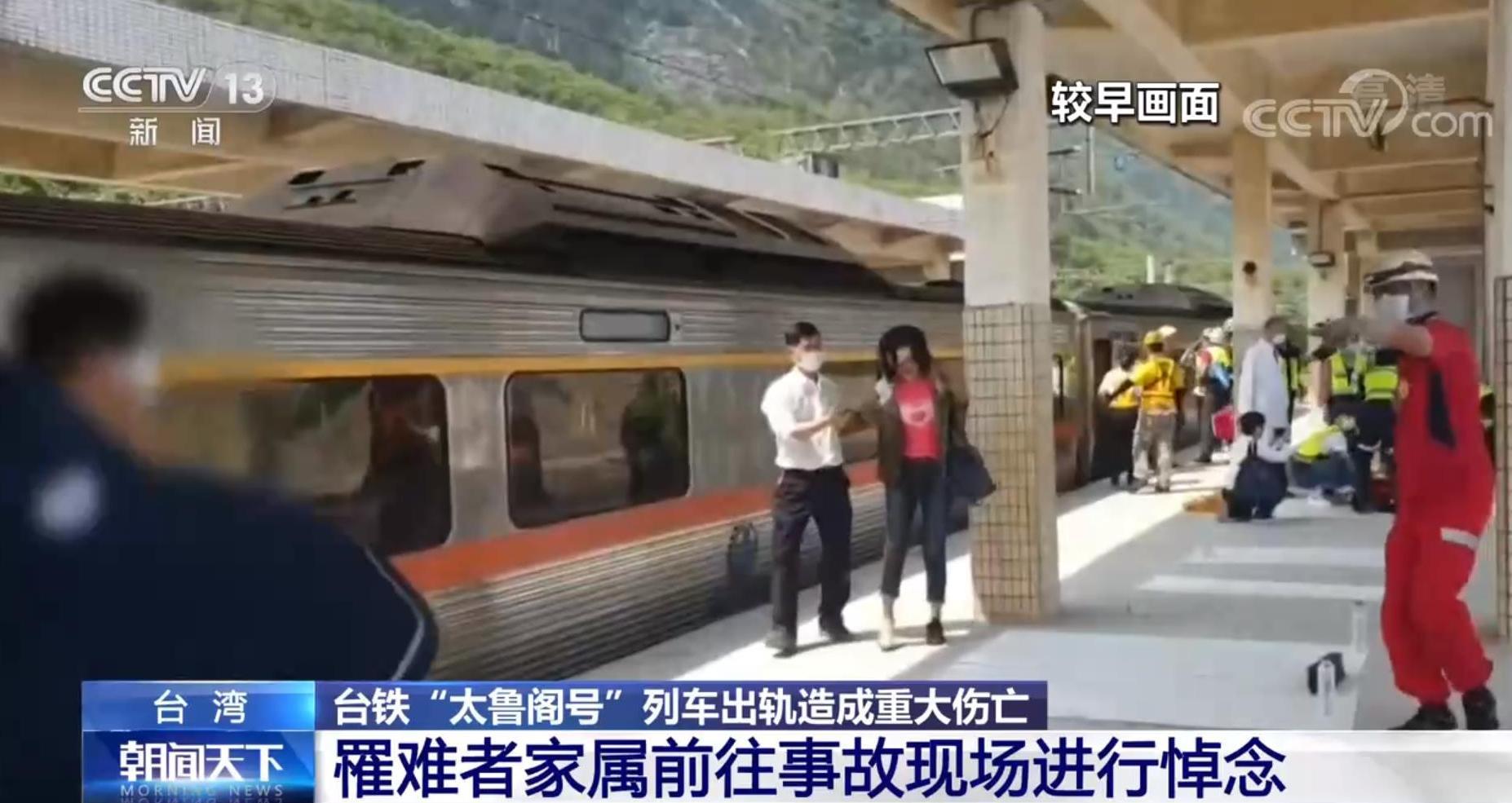 """台铁""""太鲁阁号""""列车出轨造成重大伤亡 唯一一位大陆乘客轻伤已出院图片"""