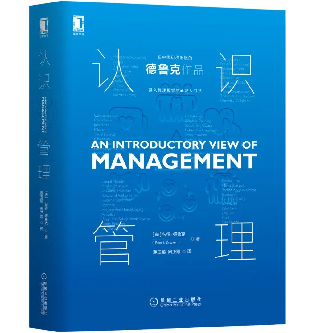 现代管理学之父德鲁克的思想精华都在这本书里丨CV荐书