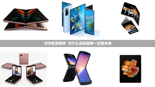 谈手机发展史 为什么说折叠屏将是智能手机的未来