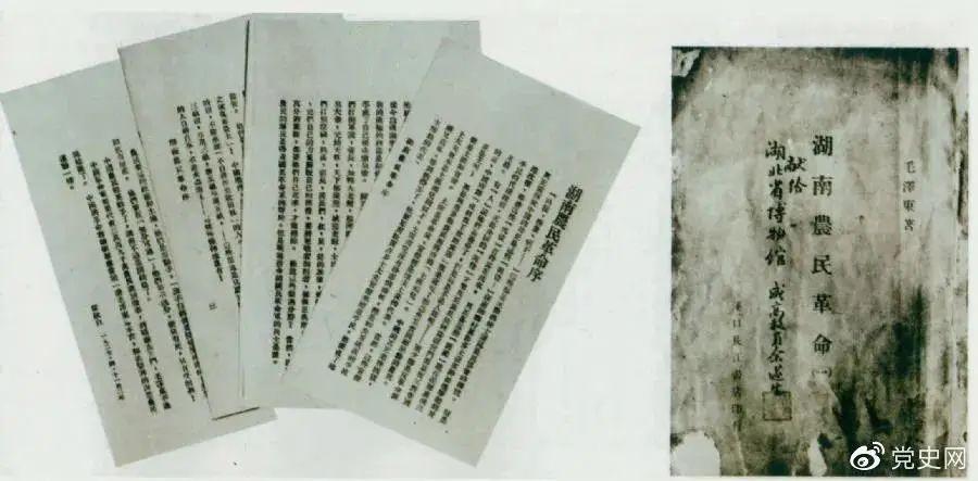党史百年天天读 · 4月5日图片
