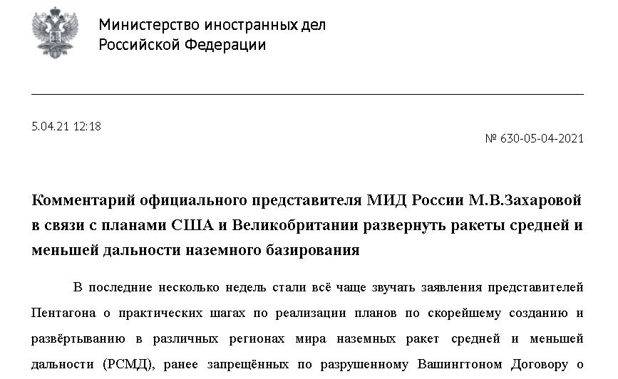 俄罗斯外交部:反对美英部署中短程导弹的计划