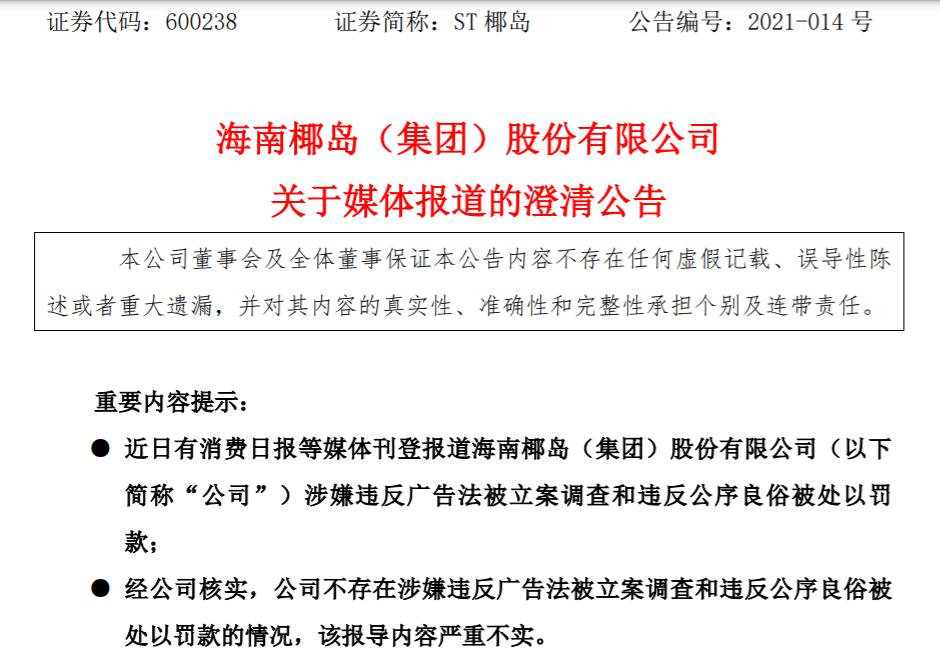 """椰树涉嫌违法广告被立案调查:椰岛""""躺枪"""" 公司紧急澄清"""