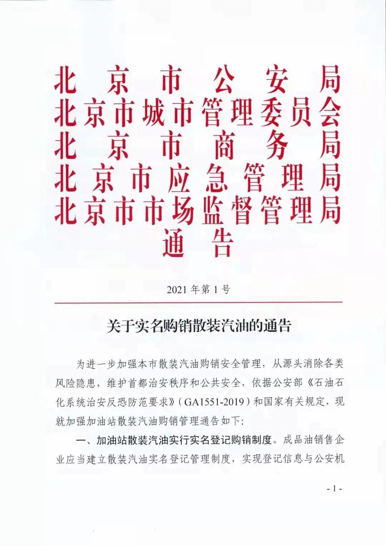 北京将推行散装汽油购销手机APP实名登记服务