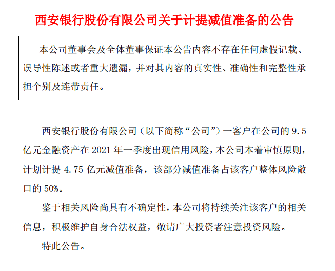 因一客户信用风险 西安银行拟计提4.75亿减值准备