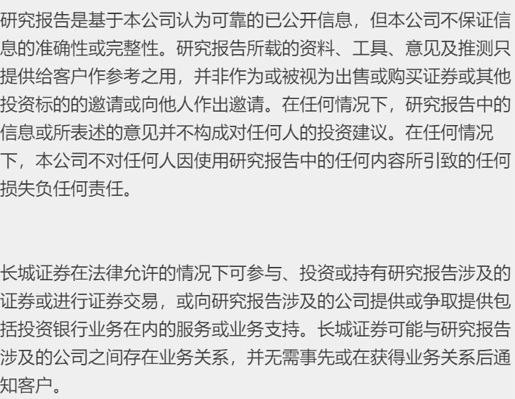 【长城轻工|周观点】晨光、思摩尔年报业绩靓丽,持续推荐中顺洁柔——轻工制造双周报21年8期