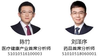 君实生物-U(688180/01877.HK):自主研发和国际化领先的国内创新药龙头