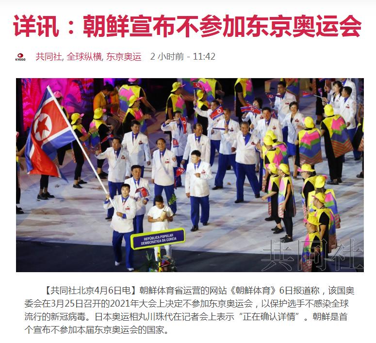 朝鲜宣布不参加东京奥运会 日本奥运相回应