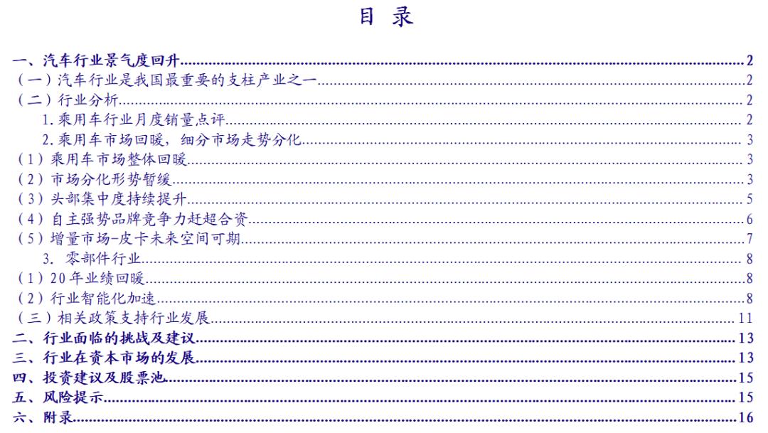 【银河汽车李泽晗】行业动态 2021.3丨乘用车销量符合预期,新能源汽车持续发力