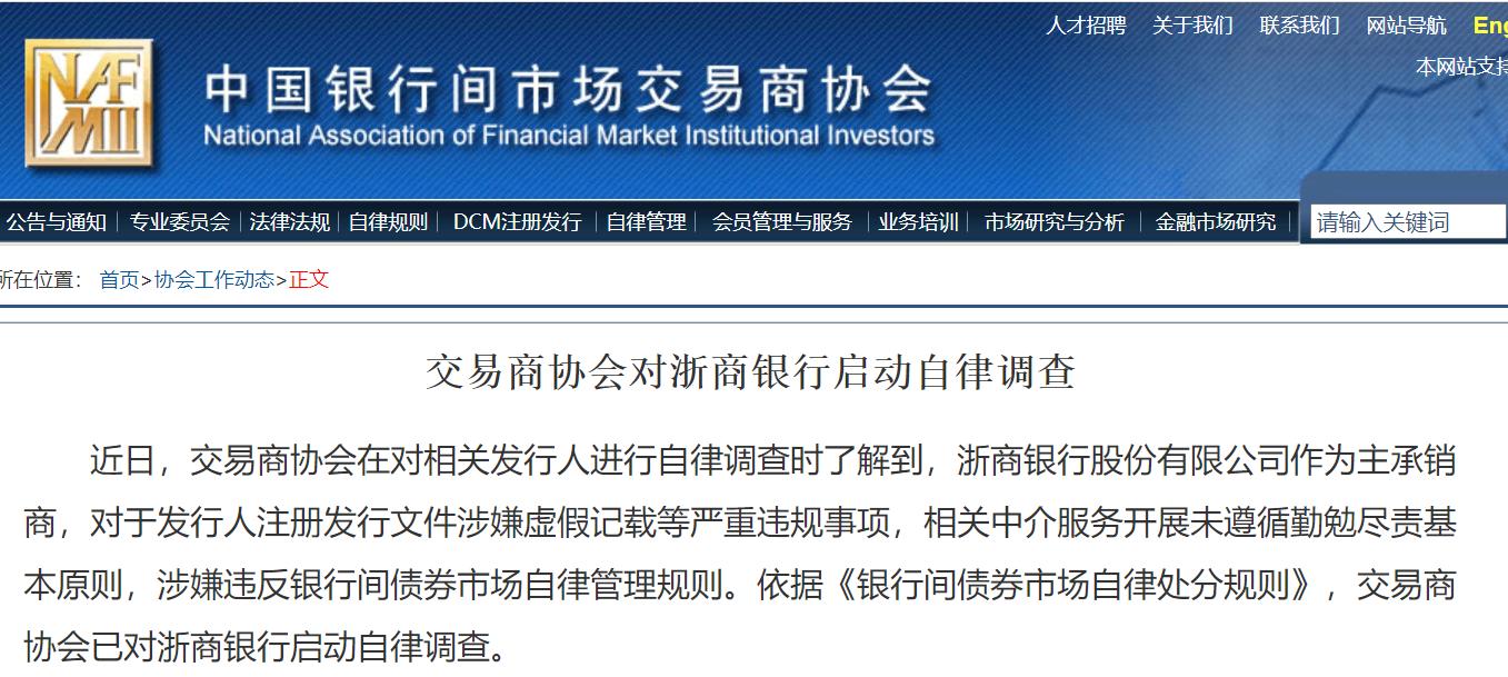 涉嫌严重违规事项 浙商银行被交易商协会启动自律调查